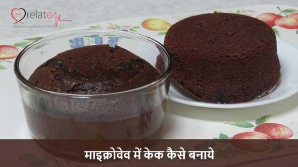microwave-cake-recipe-in-hindi