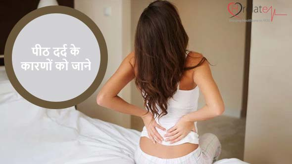 Back Pain Causes in Hindi