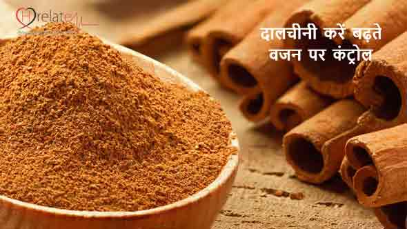 cinnamon-weight-loss-in-hindi