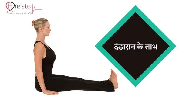 dandasana-benefits-in-hindi