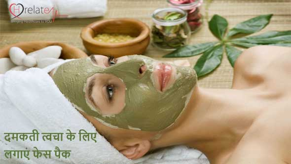 Winter Face Pack for Glowing Skin in Hindi