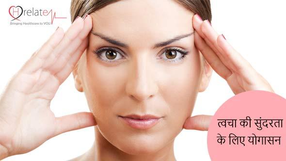 Yoga for Glowing Skin in Hindi