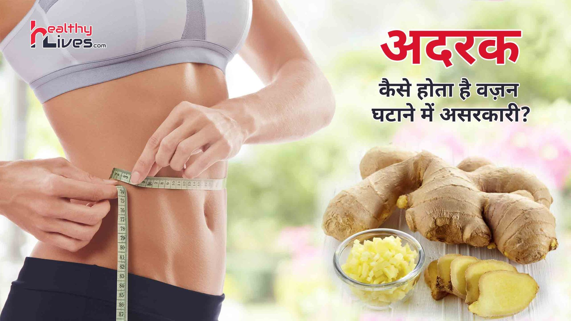 Ginger For Weight Loss: वजन कम करने का असरदार नुस्खा होता है अदरक